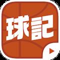 球记 V3.9.10 安卓版