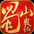 蜀山战纪 V3.5.1.0 安卓版