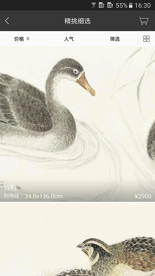 宝甄网 V3.5.8 安卓版截图4