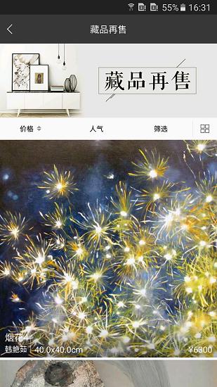 宝甄网 V3.5.8 安卓版截图5