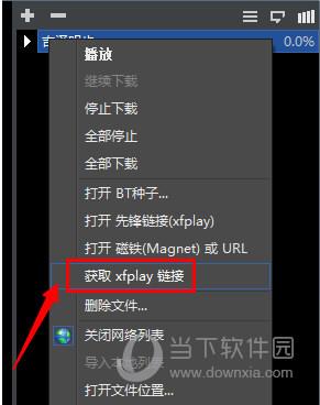 影音先锋获取xfplay截图