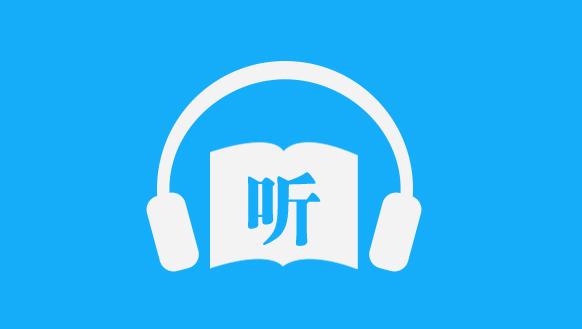 听书软件汇集地 给你不一样的听觉享受