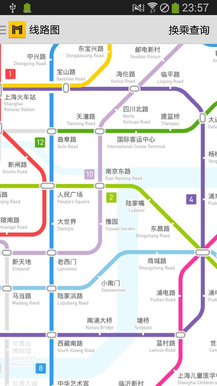 上海地铁通 V1.0 安卓版截图1