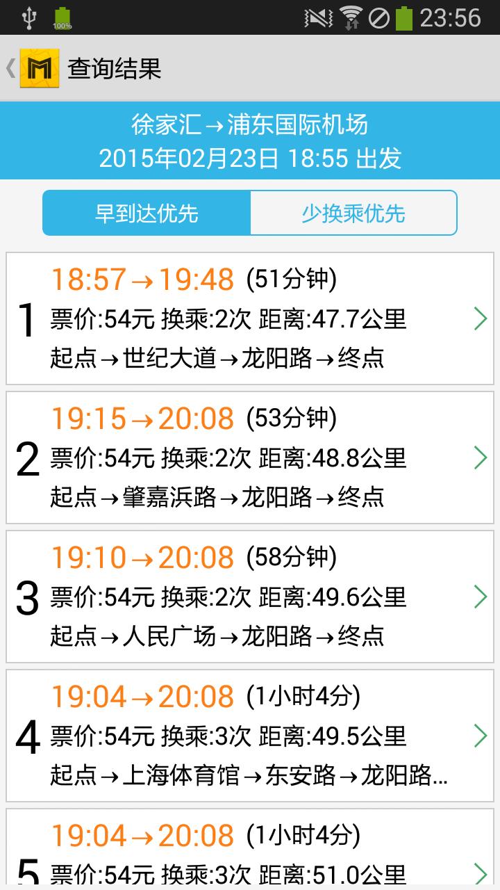 上海地铁通 V1.0 安卓版截图2
