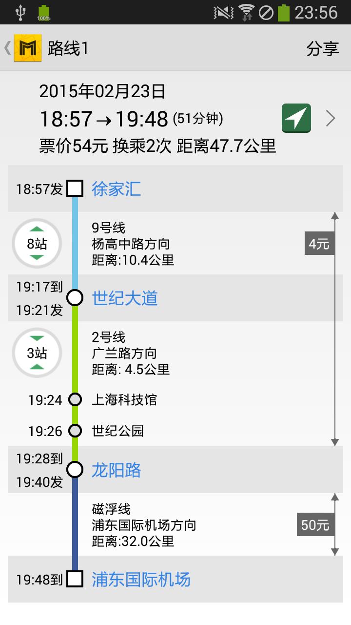 上海地铁通 V1.0 安卓版截图3