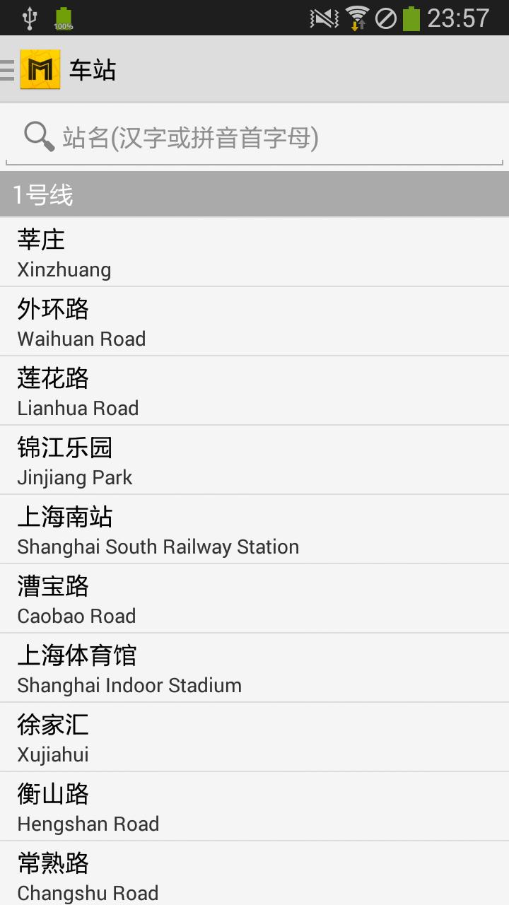 上海地铁通 V1.0 安卓版截图4