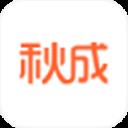 秋成 V2.2.3 安卓版