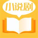 小说剧 V1.0.1 苹果版