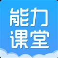 能力课堂 V6.1 iPhone版