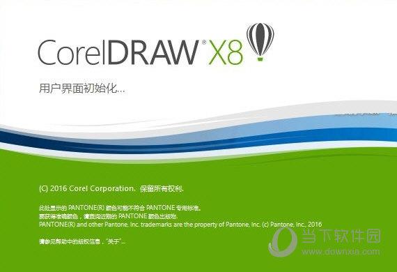 CorelDraw X8(图形设计软件)  绿色精简版 x64