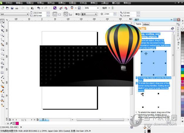CorelDraw X8(图形设计软件) 绿色精简版32位 软件下载 第2张