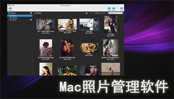 Mac照片管理软件