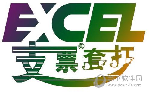 Excel支票套打王
