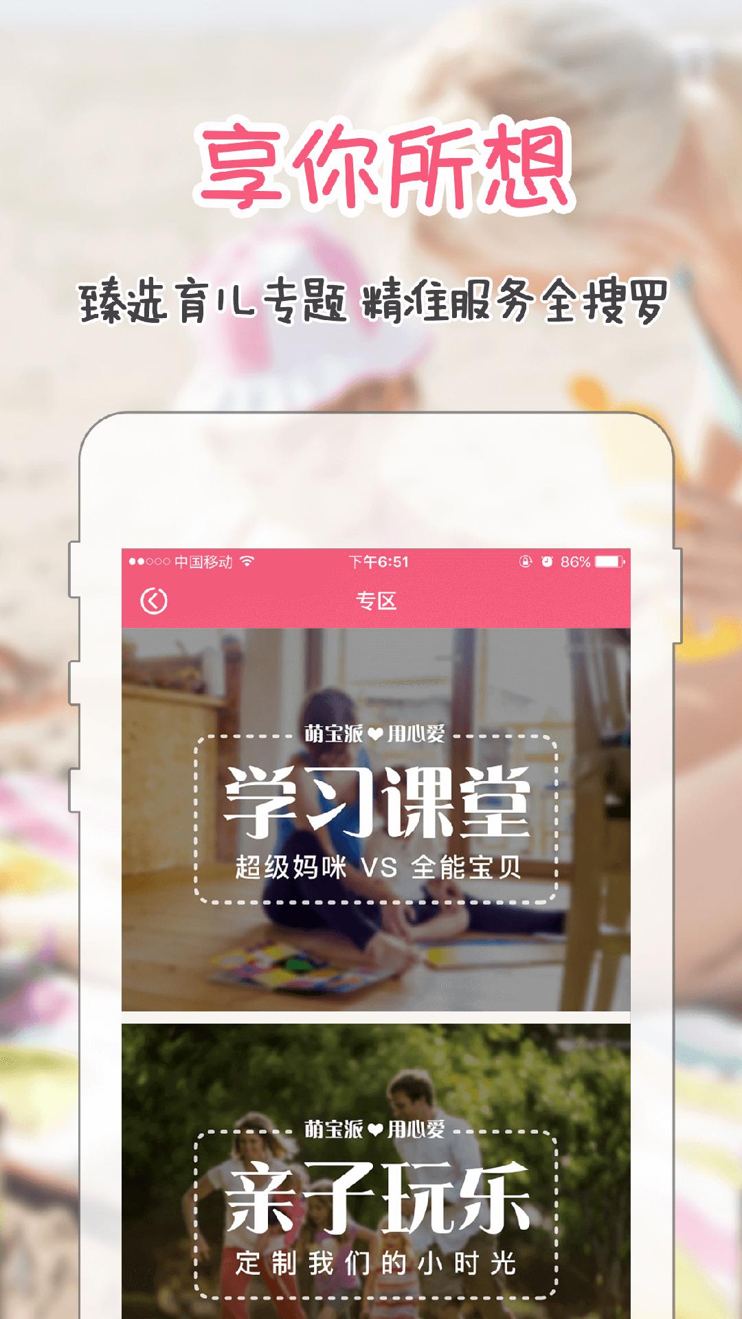 萌宝派 V4.3.2 安卓版截图2