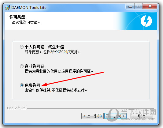 Daemon Tools Lite破解版