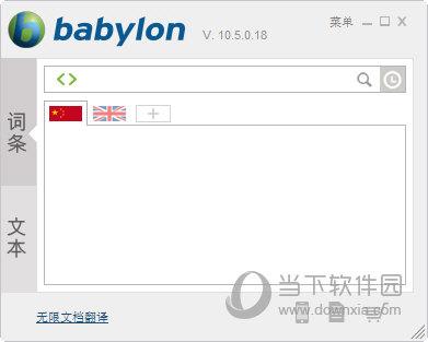 Babylon破解版
