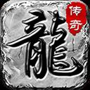 传奇1.76手机变态版 V7.0.117 安卓版