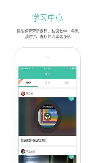 随心瑜掌馆 V9.3.2 安卓版截图2