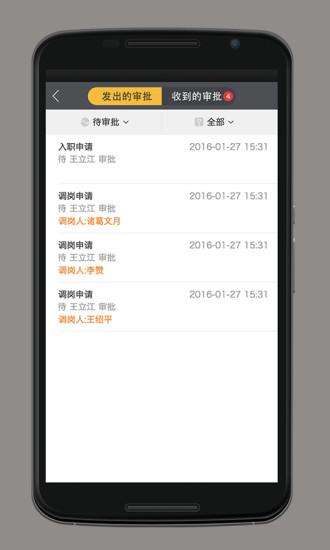 乐班班 V1.4.6 安卓版截图5