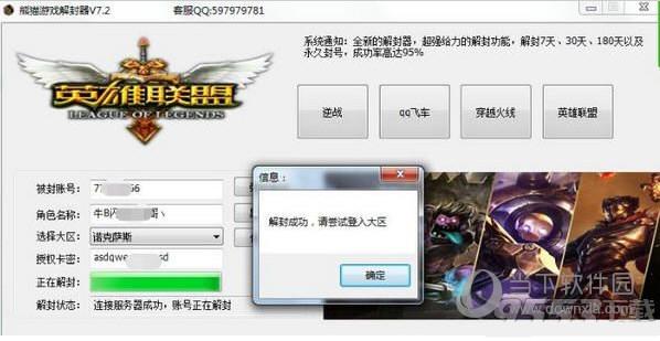 qq飞车最新断魂解封_腾讯游戏解封软件|熊猫游戏解封器 V7.2 绿色免费版 下载_当下 ...