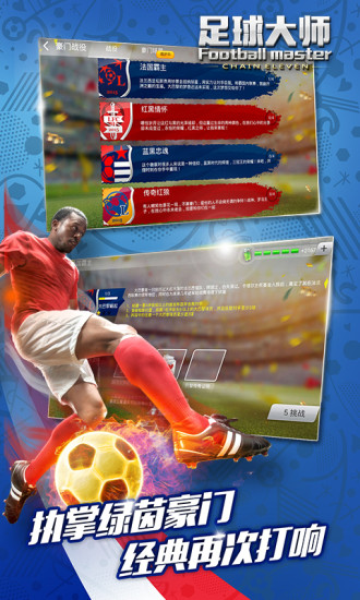 足球大师黄金一代 V3.9.0 安卓版截图2