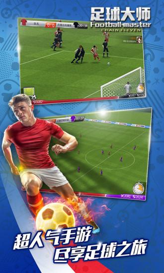 足球大师黄金一代 V3.9.0 安卓版截图1