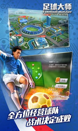 足球大师黄金一代 V3.9.0 安卓版截图3
