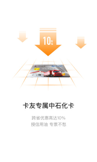 车旺大卡 V4.0.2 安卓版截图1
