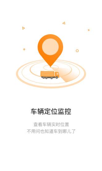 车旺大卡 V4.0.2 安卓版截图3