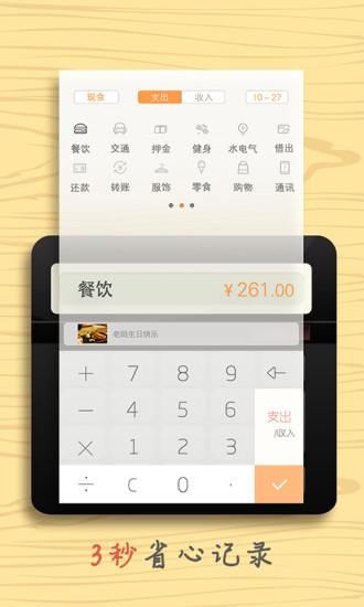 松鼠记账 V4.2.0 安卓版截图3