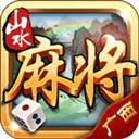 广西山水麻将 V1.7.1 苹果版