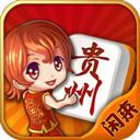 闲来贵州捉鸡 V1.0.11 苹果版
