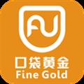 口袋黄金 V2.8 安卓版