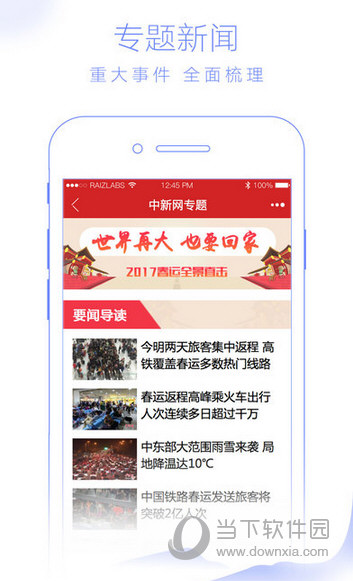 中国新闻网App