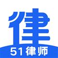 51律师 V1.8.6 安卓版