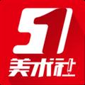 51美术社 V4.7.7 安卓版