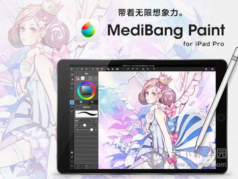 MediBang Paint iPad版