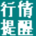 一闲股市行情提醒器 V1.8 绿色免费版