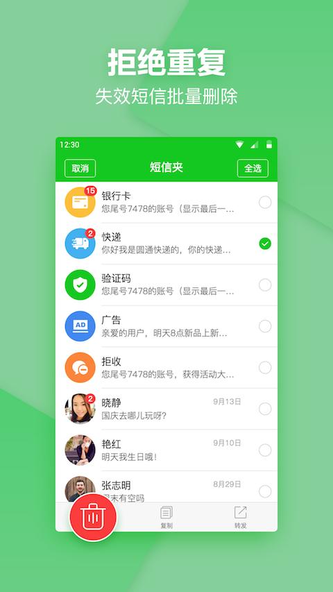 短信夹 V1.7.13 安卓版截图3