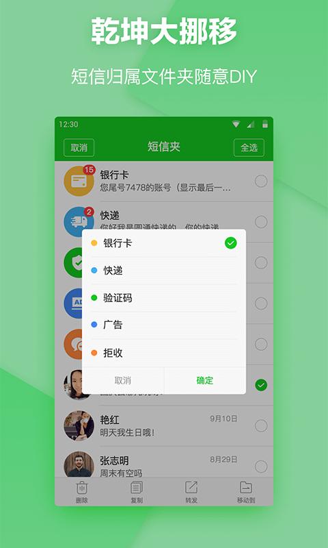 短信夹 V1.7.13 安卓版截图1