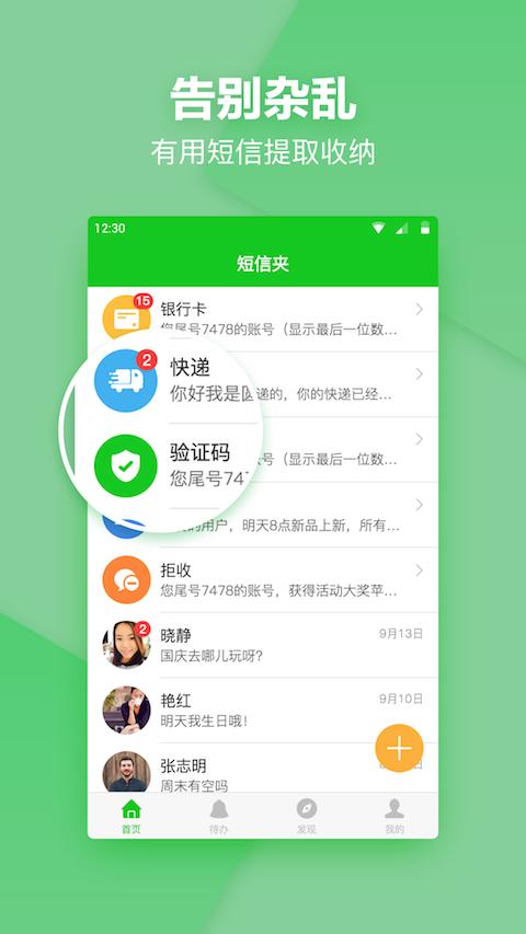 短信夹 V1.7.13 安卓版截图2
