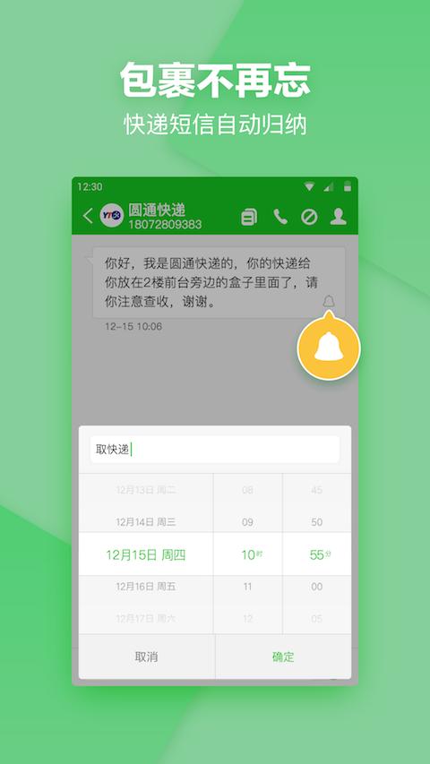 短信夹 V1.7.13 安卓版截图5