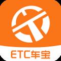 ETC车宝 V2.9.0 安卓版