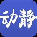 动静新闻 V4.0.6 安卓版