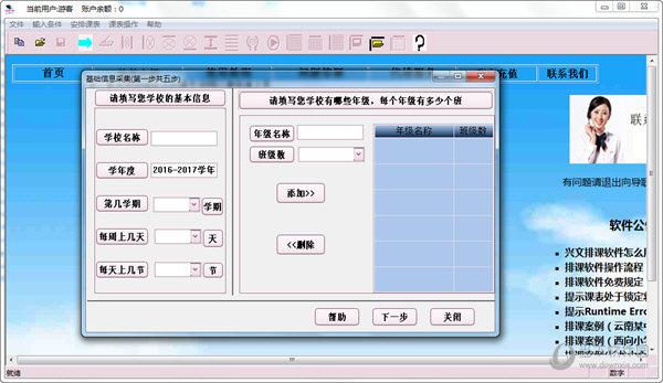 兴文排课软件v2.1
