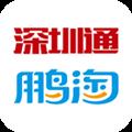 鹏淘 V2.4.2 安卓版