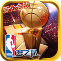 NBA梦之队 V12.2 安卓版