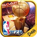 NBA梦之队 V15.0 iPhone版