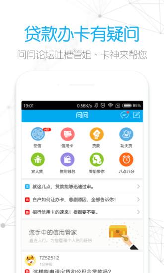 信用管家 V4.0.0 安卓版截图3