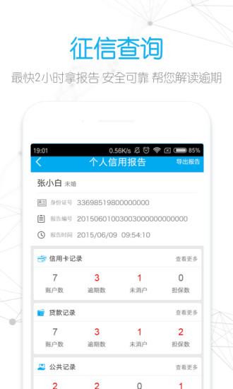 信用管家 V4.0.0 安卓版截图4